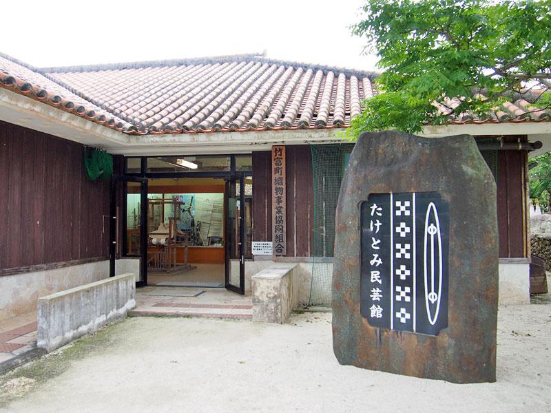 伝統工芸品のミンサー織