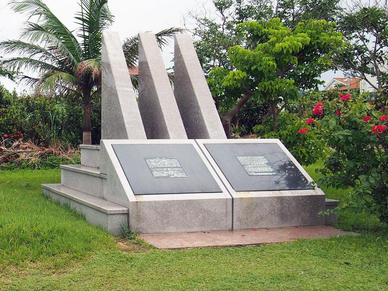 米軍飛行士慰霊碑