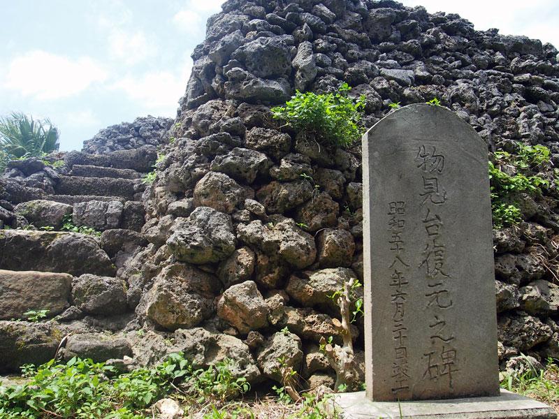 物見台復元の碑