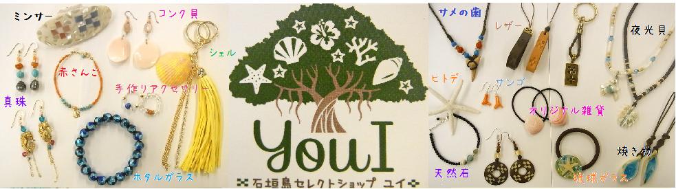 石垣島雑貨