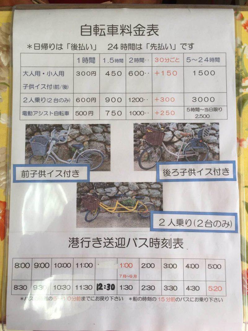 竹富島レンタサイクル