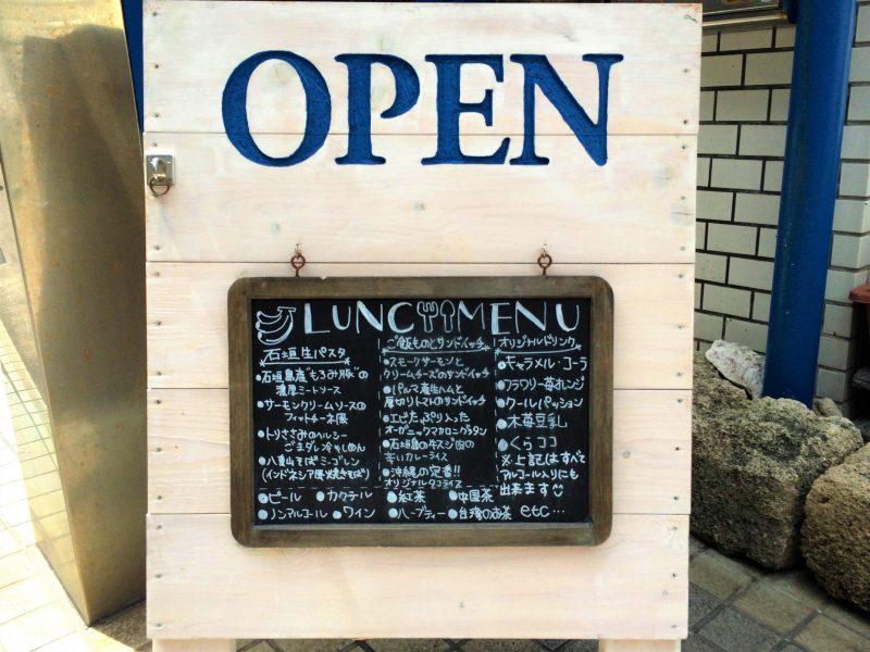 石垣島バナナカフェ