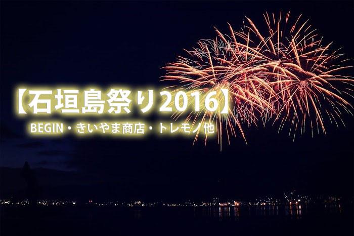 【石垣島祭り2016】BEGIN・きいやま商店・トレモノ他