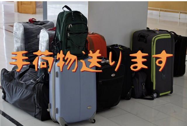 手荷物送ります。