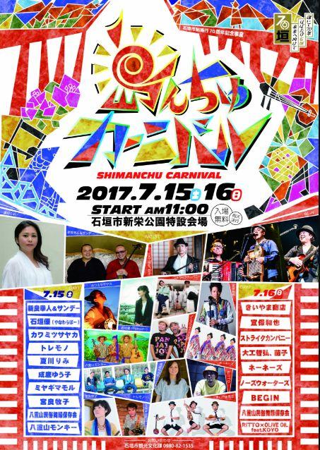 shimanchu-carnival
