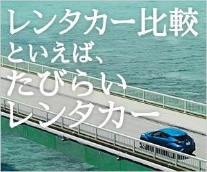 たびらい石垣島レンタカー予約(八重山・離島の旅)