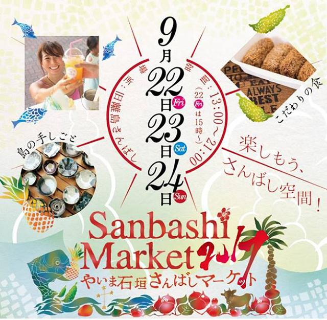 さんばしマーケット2017-2ndEyecatch