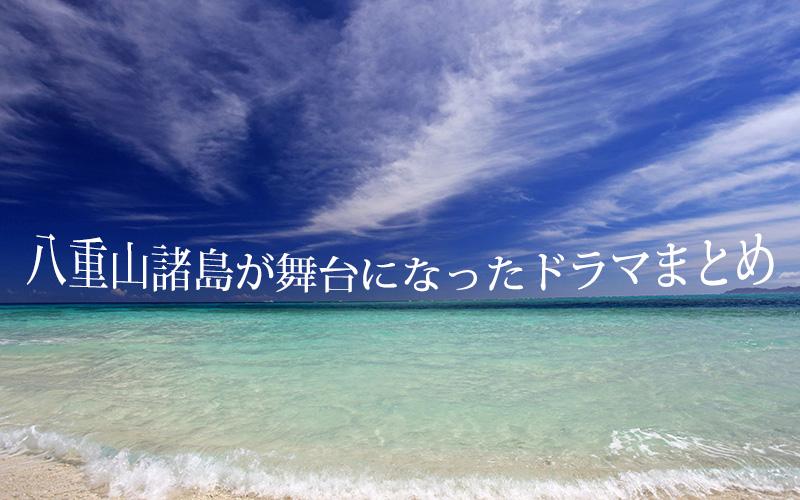 八重山諸島が舞台になったドラマまとめ