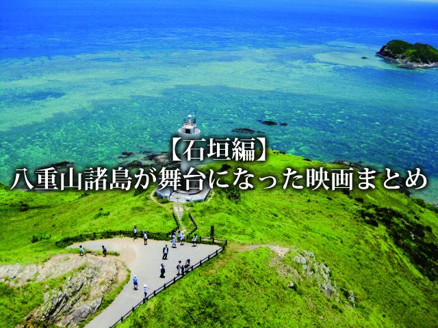 【石垣編】八重山諸島が舞台になった映画まとめ