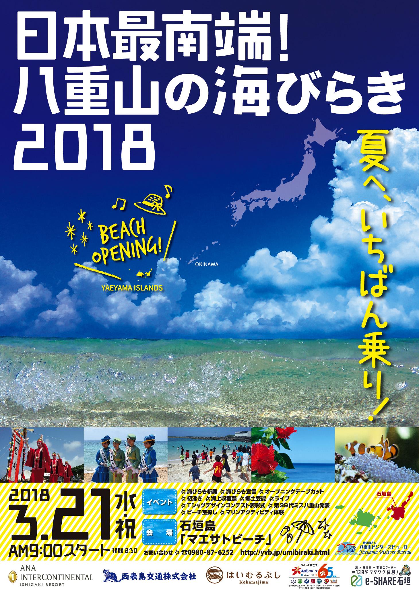 石垣島海びらき