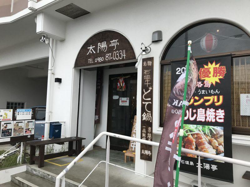 石垣島 太陽亭